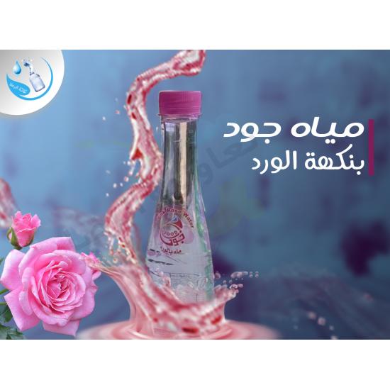 Jude water rose flavor 330 ml